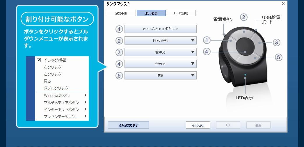 割り付け可能なボタン