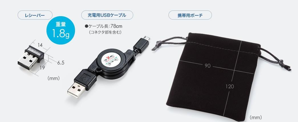 レシーバー 充電用USBケーブル