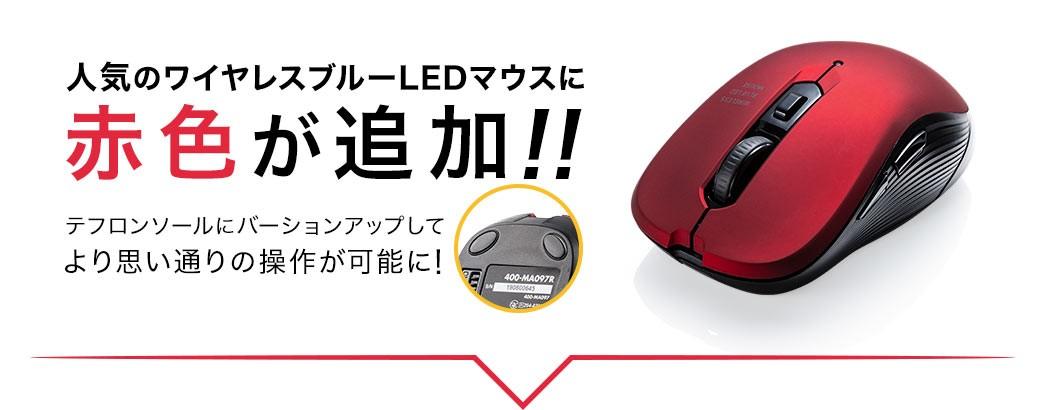 人気のワイヤレスブルーLEDマウスに赤色が追加!!
