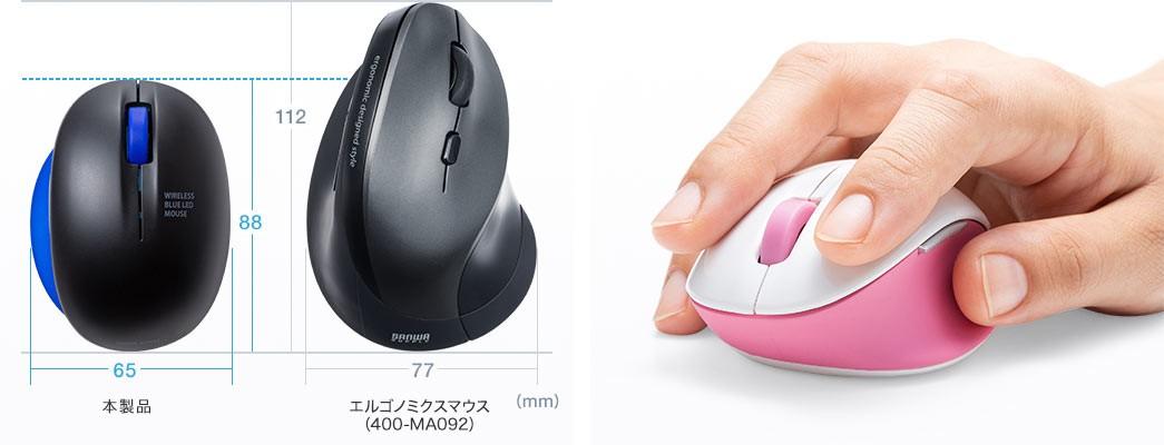 本製品 エルゴノミクスマウス(400-MA092)