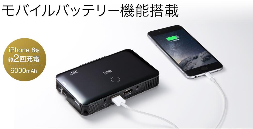 モバイルバッテリー機能搭載