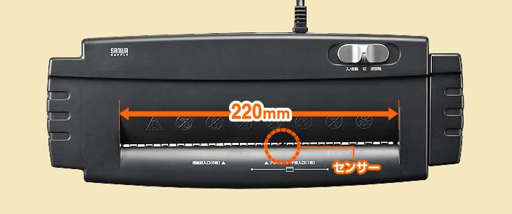幅220mm センサー