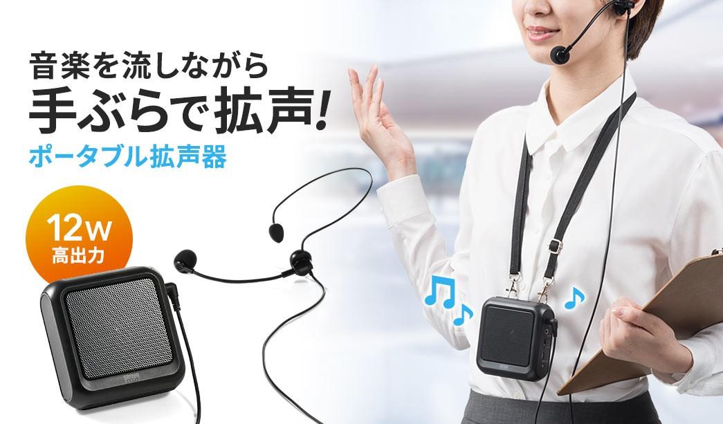 音楽を流しながら手ぶらで拡声 ポータブル拡声器