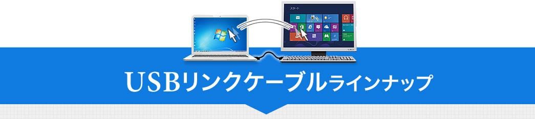 USBリンクケーブルラインナップ