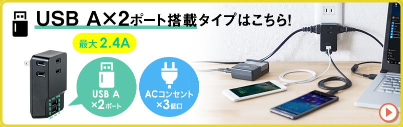 USB A×2ポート搭載タイプはこちら