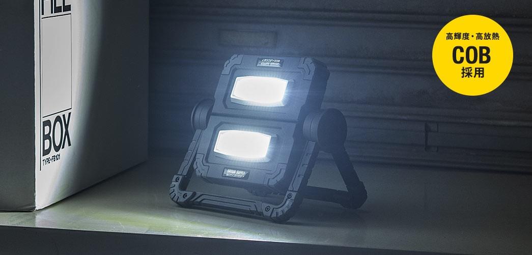 高輝度・高放熱COB採用