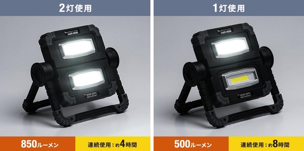 2灯使用 1灯使用