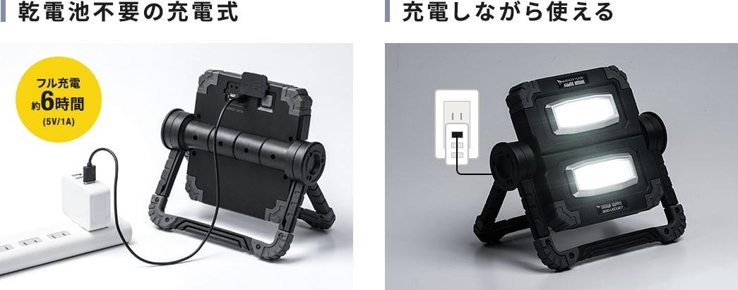 乾電池不要の充電式 給電しながら使える