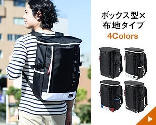 ボックス型×耐水タイプ 4Colors