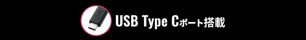 USB Type Cポート搭載