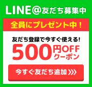 LINE@友だち追加