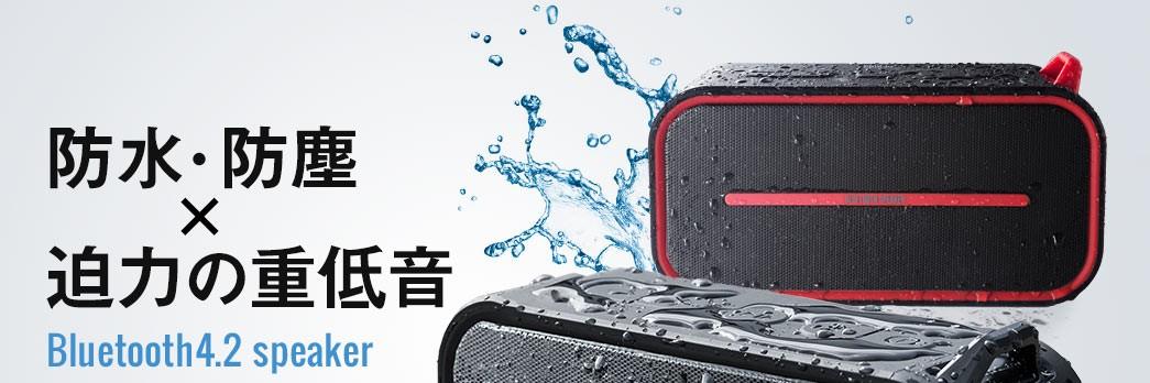 防水・防塵×迫力の重低音 Bluetooth4.2 speaker
