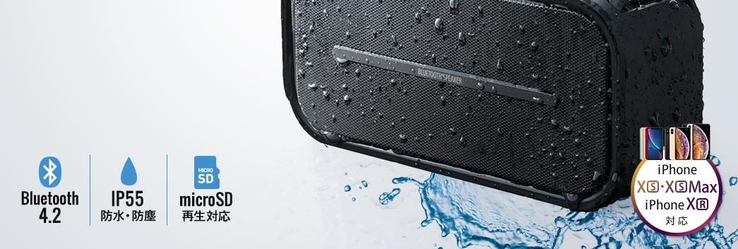 Bluetooth4.2 IP55防水・防塵 microSD再生対応