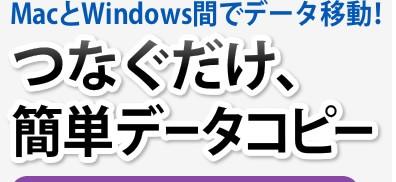 MacとWindows間でデータ移動!つなぐだけで、簡単データコピー