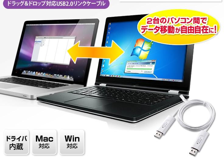 ドラッグ&ドロップ対応USB2.0リンクケーブル 2台のパソコン間でデータ移動が自由自在に