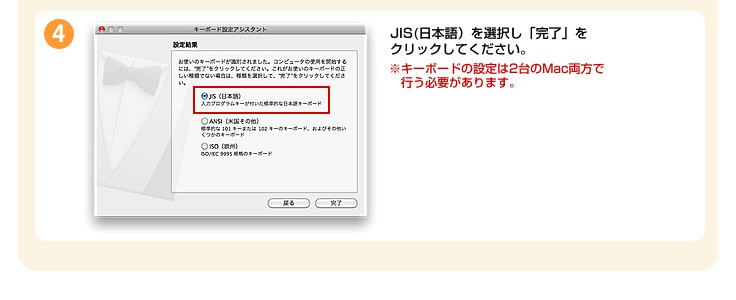 Mac同士でリンクケーブルを使用される際のご注意
