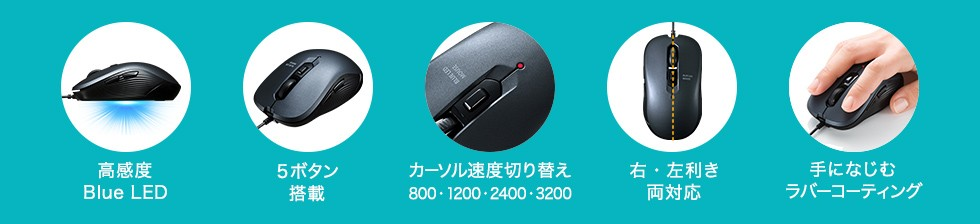 高感度Blue LED 5ボタン搭載 カーソル速度切り替え800・1200・2400・3200 右・左利き両対応 手になじむラバーコーティング