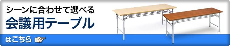 シーンに合わせて選べる会議用テーブルはこちら