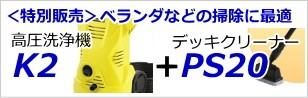 ケルヒャー 高圧洗浄機 K2 +デッキクリーナー PS20 セット