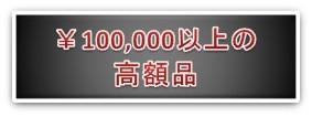 10万円以上