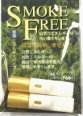 禁煙パイプ1円サンプル