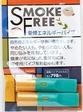 愛煙パイプ1円サンプル