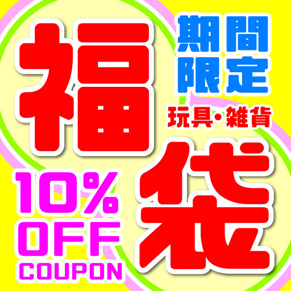 ★対象商品の福袋10%OFF★
