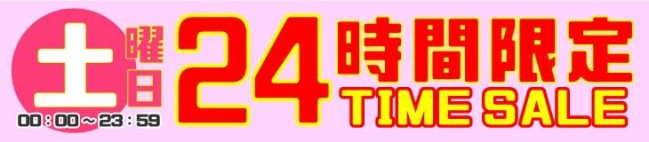 土曜日開催24時間限定タイムセール