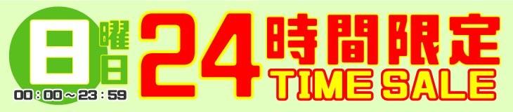 日曜日開催24時間限定タイムセール