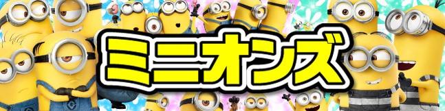 おもちゃの三洋堂ヤフーショップ店!ミニオンズのキャラクターグッズやフィギュア、雑貨はこちら!!