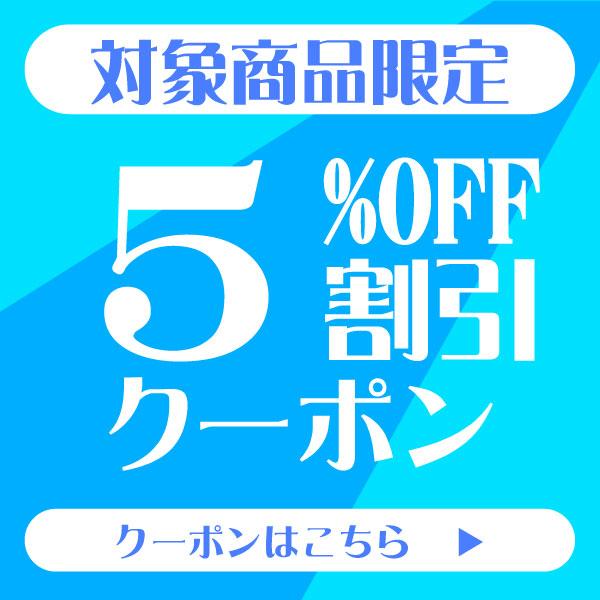 ★期間限定5%OFF★全品対象&5点以上ご購入で5%OFF!セール商品や新商品も対象★