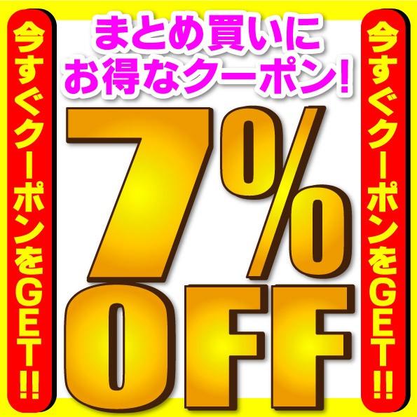 ★7のつく日限定!7%OFF★全品対象&7点以上ご購入で7%OFF!セール商品や新商品も対象★