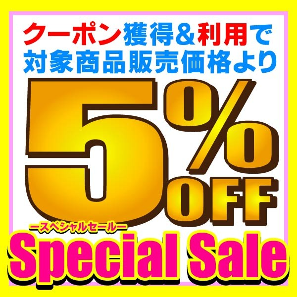 【水曜日】キッズおもちゃが5%OFF!