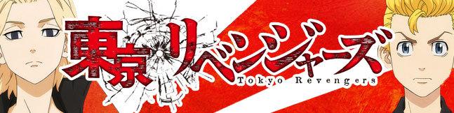 おもちゃの三洋堂ヤフーショップ店!東京卍リベンジャーズのキャラクターグッズやフィギュア、雑貨はこちら!!