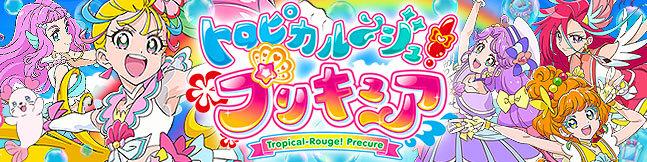 おもちゃの三洋堂ヤフーショップ店!トロピカル〜ジュ!プリキュアのキャラクターグッズやフィギュア、雑貨はこちら!