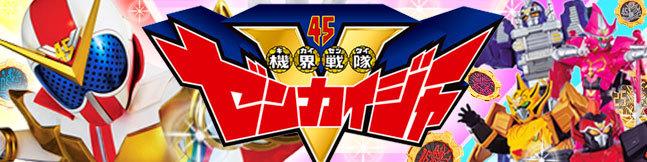 おもちゃの三洋堂ヤフーショップ店!機界戦隊ゼンカイジャーのキャラクターグッズやフィギュア、雑貨はこちら!