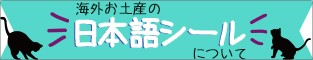 日本語シールについて