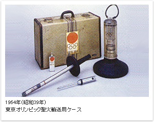 1964年(昭和39年) 東京オリンピック聖火輸送用ケース