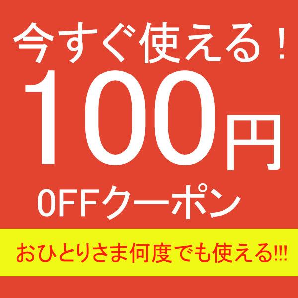 金額制限無し★sanyosyoujiで利用可能100円クーポンです。