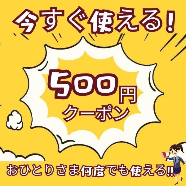 ★sanyosyoujiで利用可能500円クーポンです。