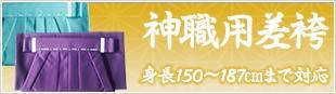 身長150〜187cmまで対応 神職用差袴