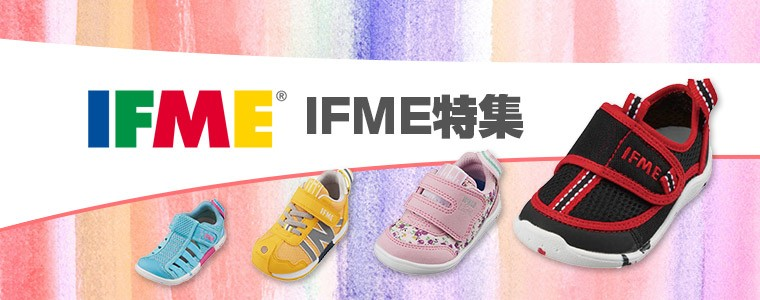 IFME特集