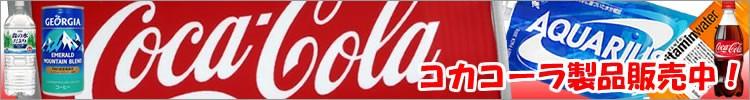 コカコーラ製品ピックアップ
