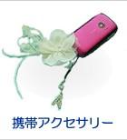 携帯アクセサリー