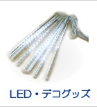 LED・デコグッズ
