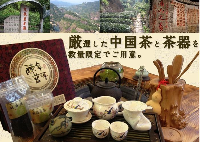 中国茶&茶器