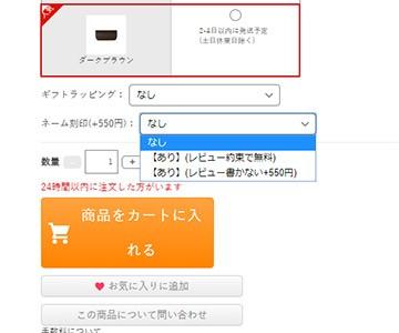 1.お買い物かごに入れる前に、ネーム刻印希望を選択する。