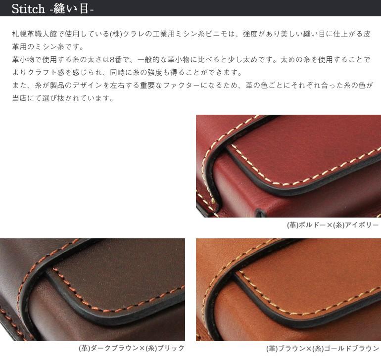Stitch -縫い目-
