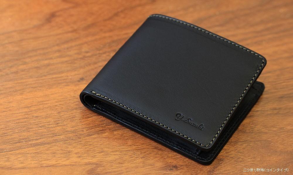 二つ折り財布(コインタイプ)