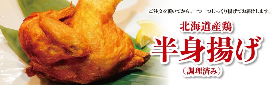 北海道産 鶏半身揚げ